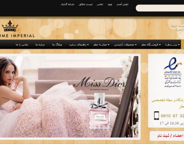 فروشگاه الکترونیک|PerfumeImperial.com