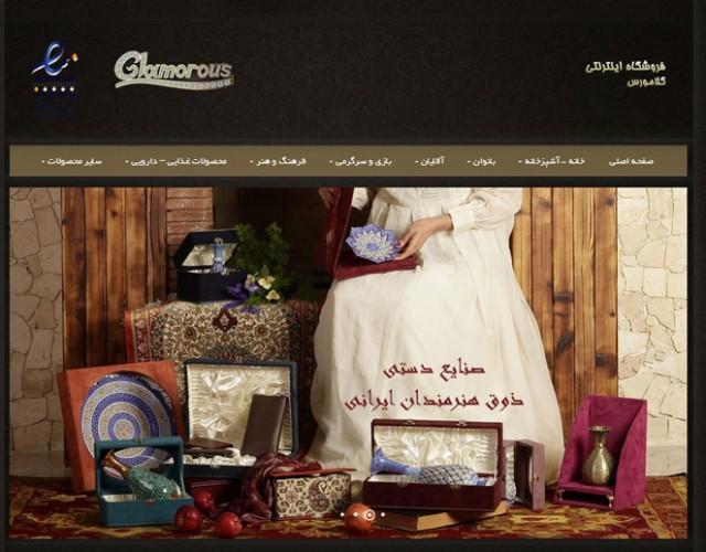 درباره فروشگاه الکترونیک |Glamorous.ir