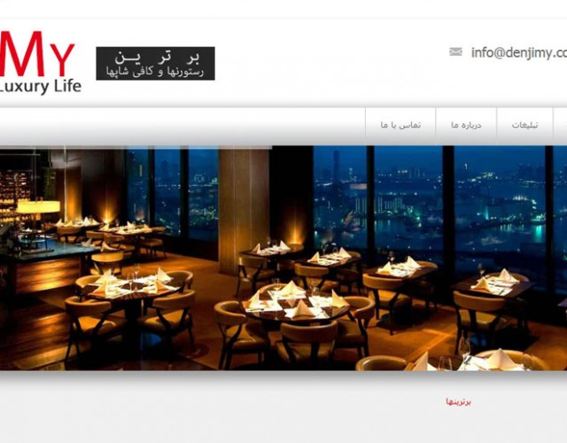 طراحی سایت|Bestrestaurantsiran.com