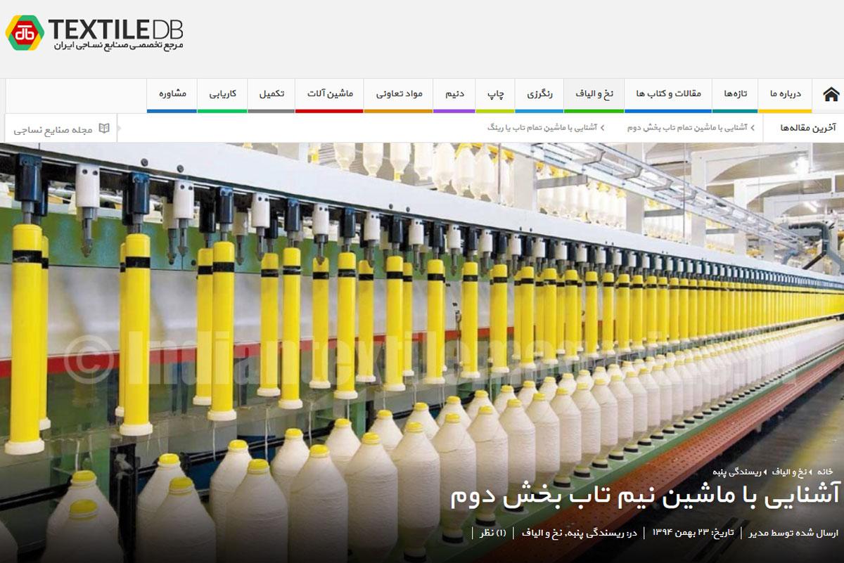 طراحی سایت|textiledb.com