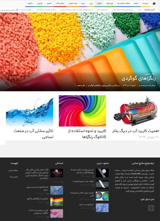 طراحی سایت| textiledb.com