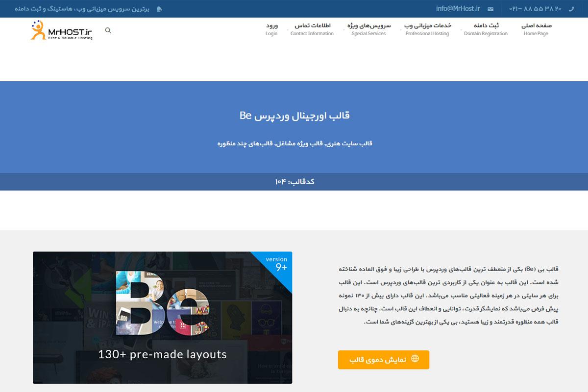 طراحی سایت|mrhost.ir