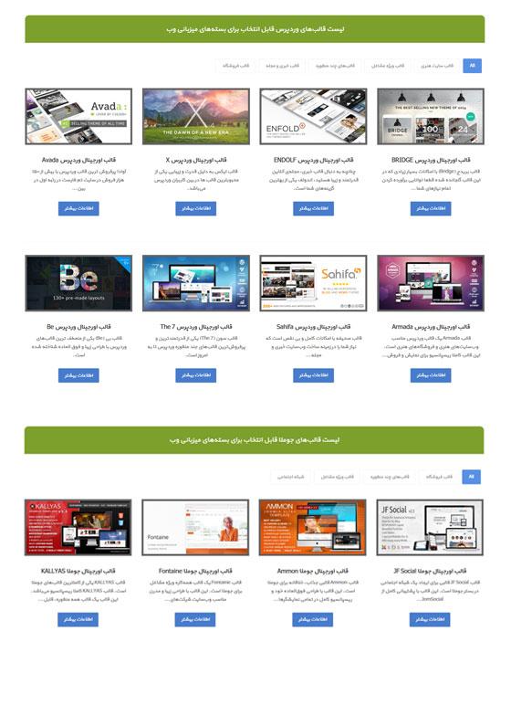 طراحی سایت| mrhost.ir