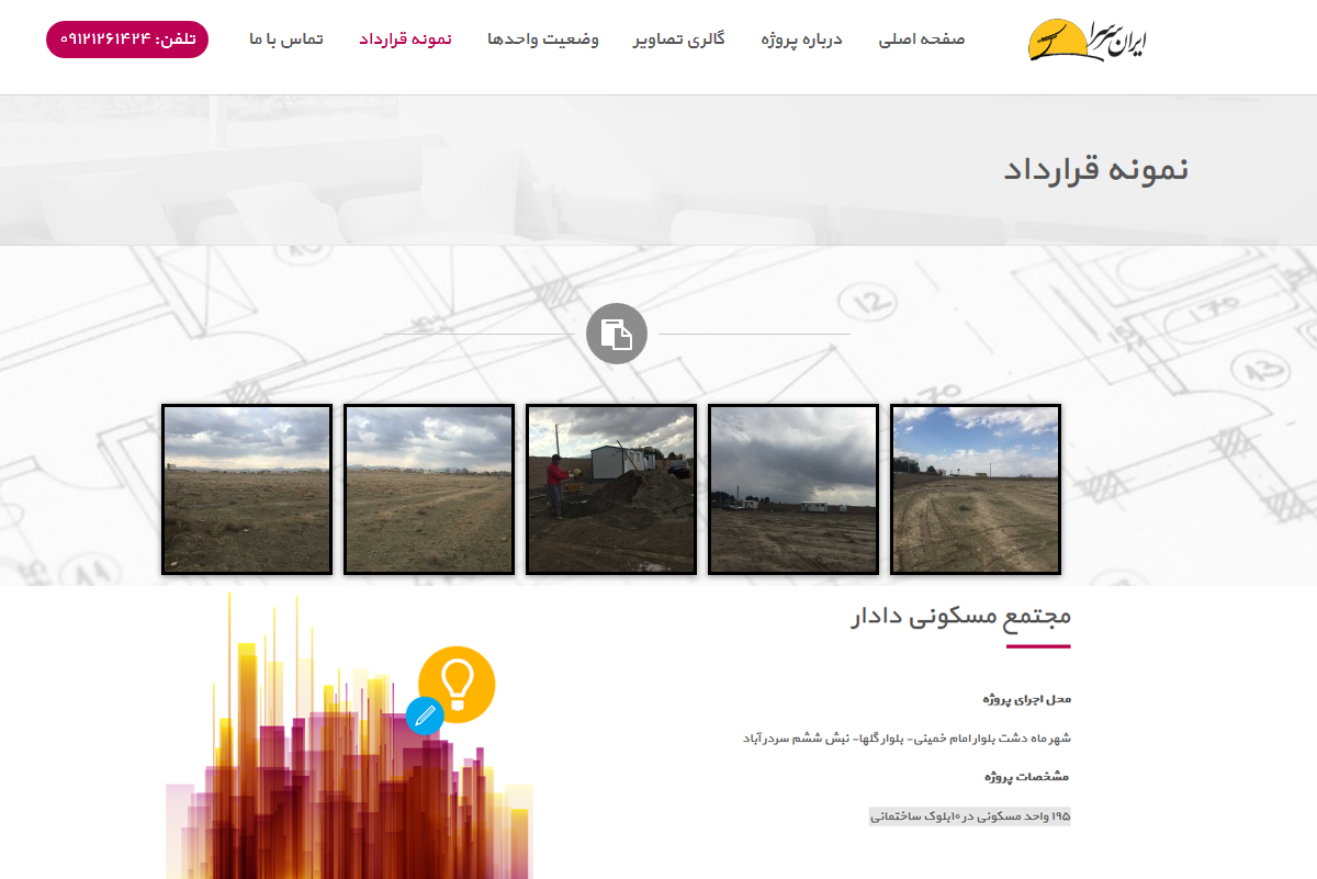 طراحی سایت|iransarsara.com