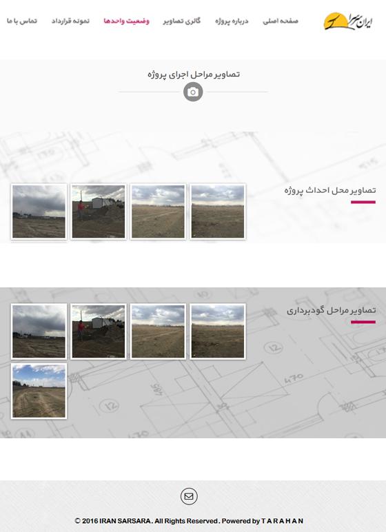طراحی سایت| iransarsara.com