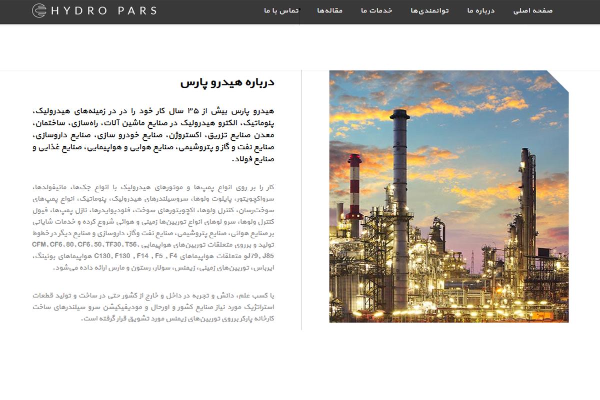 طراحی سایت  iranhydrogroup.com