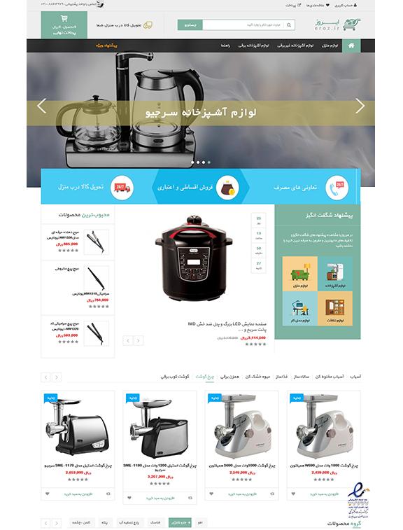 طراحی فروشگاه الکترونیک| eroz.ir