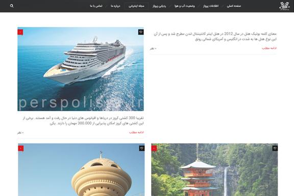 طراحی سایت| perspolisja.ir