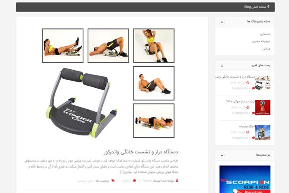 طراحی سایت فروشگاهی| 2bace.com
